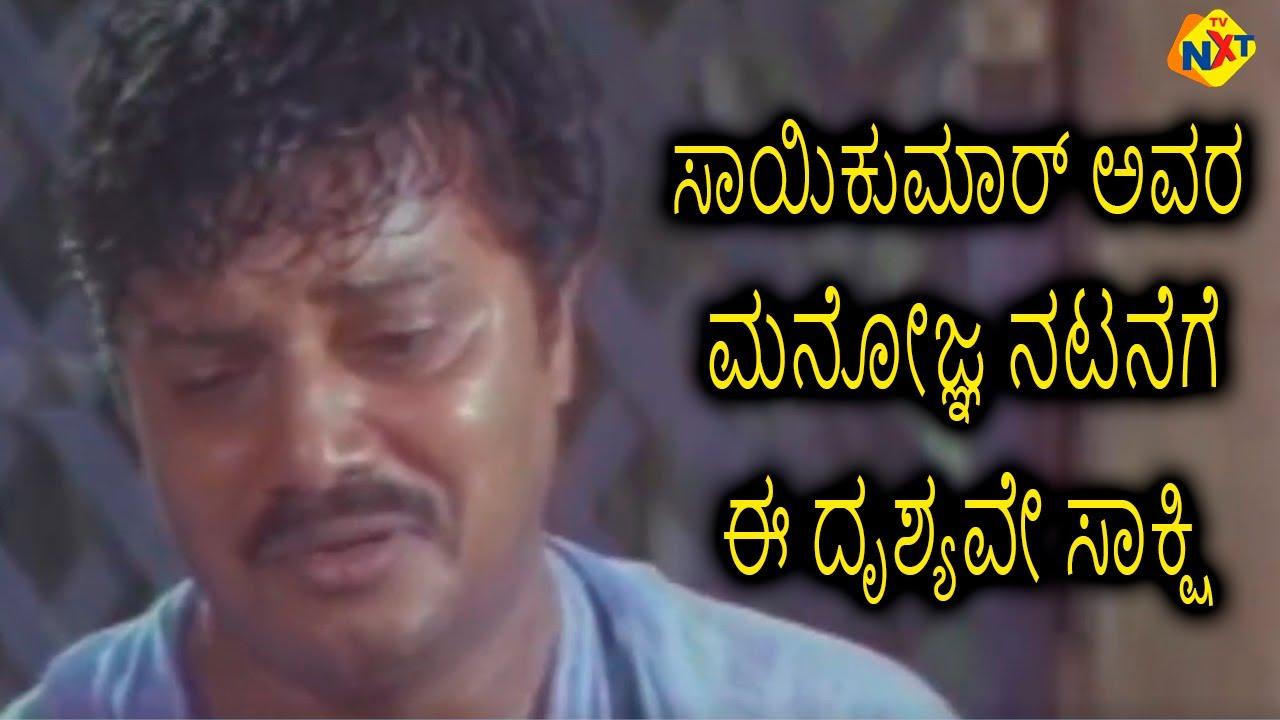 ಸಾಯಿಕುಮಾರ್ ಅವರ ಮನೋಜ್ಞ ನಟನೆಗೆ ಈ ದೃಶ್ಯವೇ ಸಾಕ್ಷಿ || Thavaru Beegaru || Saikumar, Lathashree || TVNXT