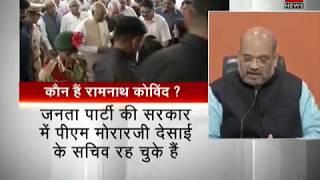 Bihar Governor Ram Nath Kovind is NDA's presidential candidate