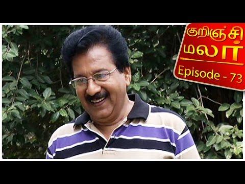 Kurunji Malar feat. Aishwarya (actress) | Epi 73 | Tamil TV Serial | 02/03/2016 | Kalaignar TV