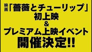 ジュノ(2PM)in 映画『薔薇とチューリップ』 プレミアム上映イベント 2...