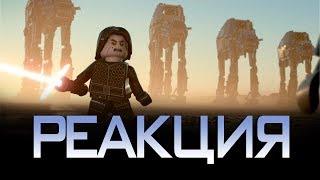 LEGO Star Wars: The Skywalker Saga - ТРЕЙЛЕР l РЕАКЦИЯ