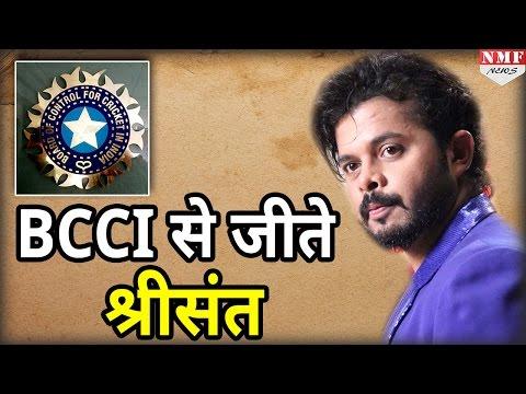 BCCI के खिलाफ Sreesanth ने जीती पहली लड़ाई, खेल सकते हैं दोबारा