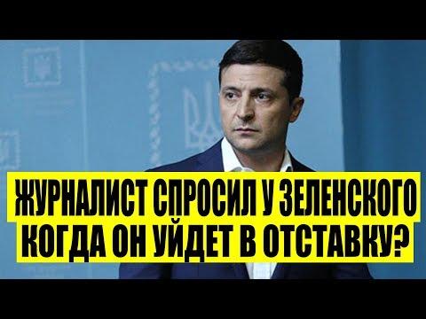 Заявление Зеленского о своей ОТСТАВКЕ: Я уйду, если...