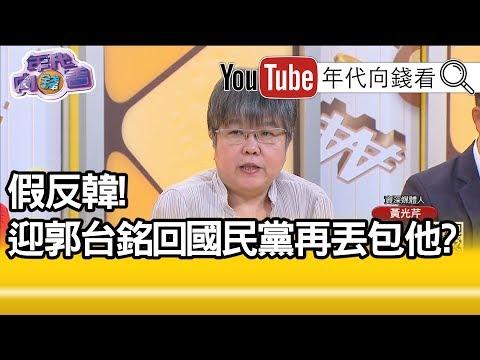 精華片段》黃光芹:打贏韓國瑜關鍵是柯文哲!【年代向錢看】20190716