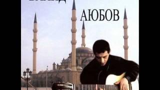 Вахид Аюбов - Я ПОМНЮ ПАПКА МАМКУ ОБИЖАЛ