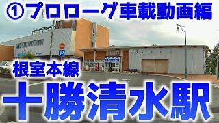 根室本線K24十勝清水駅①プロローグ車載動画編