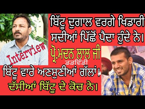 EXCLUSIVE INTERVIEW  PRO.MADAN LAL JI KABADDI COACH(ਬਿੱਟੂ ਦਗਾਲ ਦੇ ਕੋਚ)||DHARMA HARYAU|