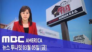 """2021년 3월 5일(금) MBC AMERICA - """"1만 2백 달러까지 세금면제""""..300달러는 9월까지"""