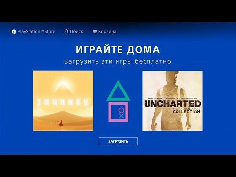 Бесплатные игры на PS4 - Как скачать 4 игры от Sony бесплатно? Uncharted коллекция и Journey