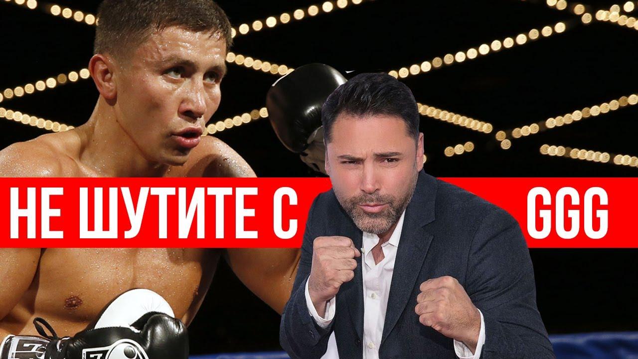 «ОТКАЗ ОТ БОЯ» Оскару Де Ла Хойе Рекомендуют не Выходить в Ринг с Головкиным | Новости Бокса