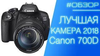 оБЗОР  Лучшая камера для видео блогера или обзорщика 2018 (Canon EOS 700D)