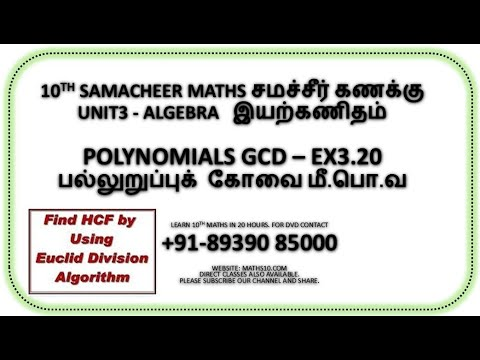 10TH MATHS TAMIL U03 - POLYNOMIALS GCD மீ.பொ.வ  - EX3.20