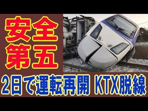 【韓国KTX列車脱線】 韓国鉄道公社の KTX列車脱線事故説明に「納得できない」と専門家が懸念を表明! しかも列車脱線事故の原因が不明のまま、運行を再開する! 2018年12月9日