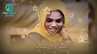 البرنسيسة هالة عمر تصدح بالاغنية المحبوبة لعشاق السيرة والعرضة بالرقبة