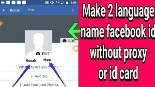 new stylish 2 language name Facebook id very simple trick without proxy