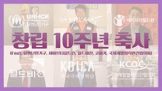 더멋진세상 창립 10주년 축사 (Feat. 유엔난민기구…