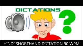 26 hindi dictation 90 wpm