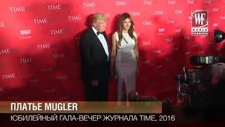 Стиль Знаменитостей:  Мелания Трамп (Жена президента Америки)
