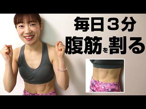 01【腹筋を割る方法】女子でも腹筋を割ろう!初心者向けのピラティスレッスン!