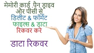 How to recover deleted files (Hindi)