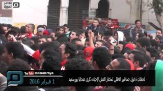 مصر العربية   لحظات دخول جماهير الاهلي لمختار التتش ﻹحياء ذكرى ضحايا بورسعيد