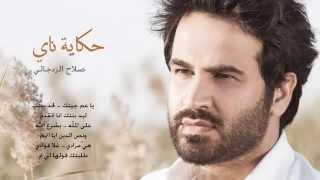 Download حكاية ناي - صلاح الزدجالي _ Salah AlZadjali - 7ekayat Nai MP3 song and Music Video