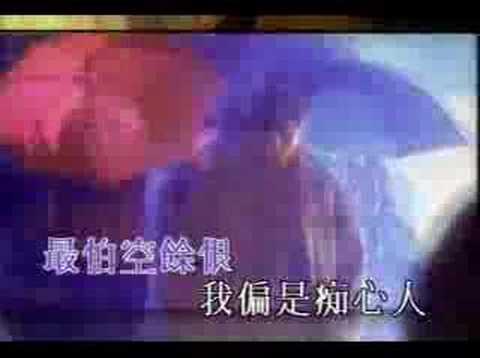 劉德華 - 真情難收(Zhen qing nan shou)