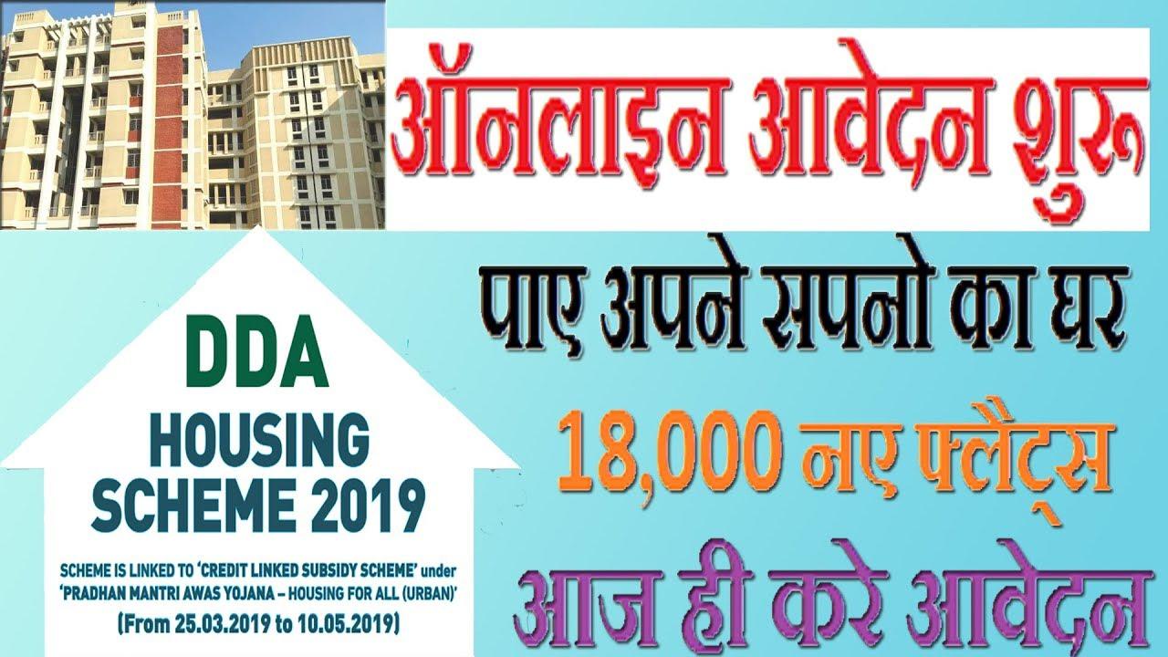 DDA Housing Scheme 2019 Online Registration Process Complete Detail
