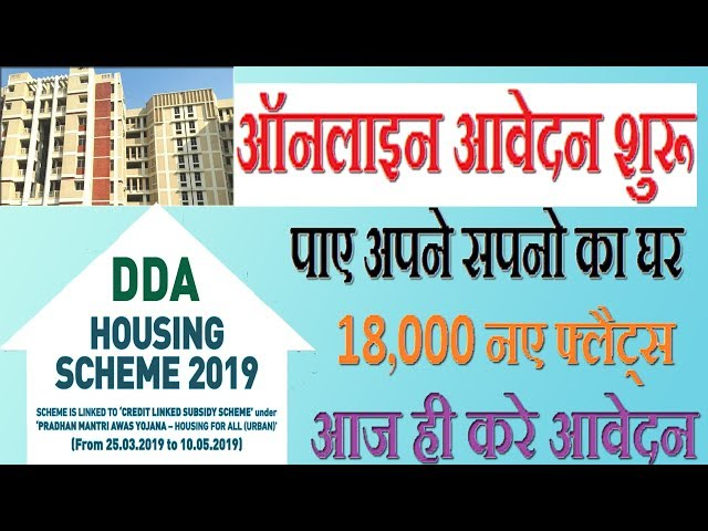 DDA Housing Scheme 2019: Hurry! Book flats in Delhi's Vasant