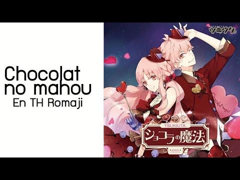 Chocolat no mahou(Magic Chocolate!!!)-Tsukiuta-Sub Eng-Thai-Romaji