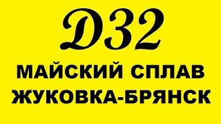 Майский сплав ЖУКОВКА БРЯНСК