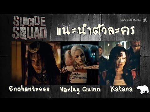 แนะนำประวัติ Harley Quinn, Katana และ Enchantress ก่อนดู Suicide Squad