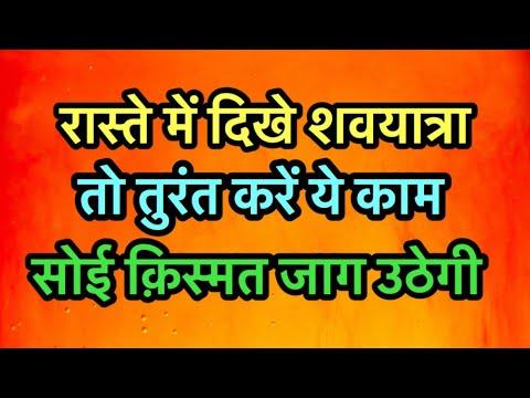 शव यात्रा देखकर ऐसा करने से पूरी होती है हर मनोकामना, Shav Yatra Dikhe To Aisa karna Hota Hai Shubh