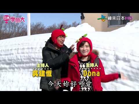 日本學問大前進青森樹冰-滑雪-吃黑鮪魚