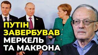 ⚡️ПІОНТКОВСЬКИЙ звернувся до Зеленського щодо Мінських угод в інтерпретації Путіна