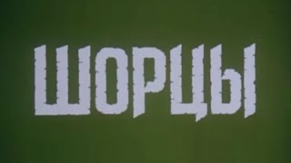 Шорцы (Коренной народ юга Кузбасса)