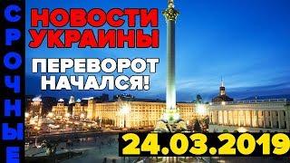 СРОЧНЫЕ НОВОСТИ УКРАИНЫ — НАЧАЛО ПЕРЕВОРОТА — 24.03.2019