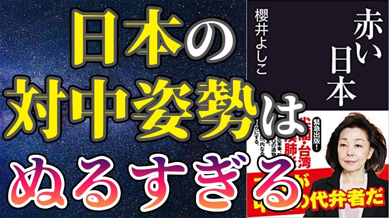 【衝撃作】「赤い日本」を世界一わかりやすく要約してみた【本要約】