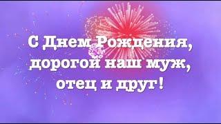 СЛАЙД-ШОУ С ДНЕМ РОЖДЕНИЯ под песню Баскова