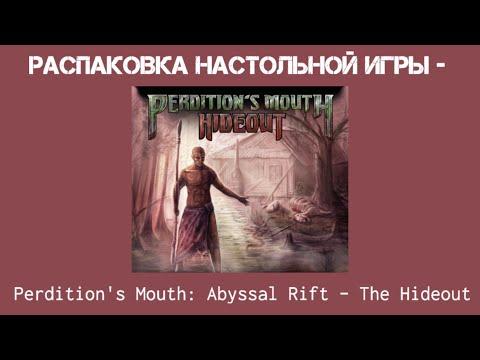 Распаковка настольной игры - Perdition\'s Mouth: Abyssal Rift – The Hideout
