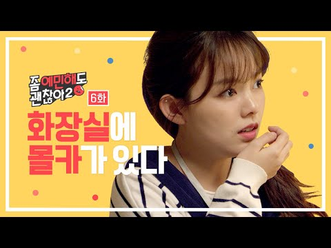 (ENG SUB) There's a hidden camera in company's bathroom. [Ok to be sensitive? 2] Ep.06