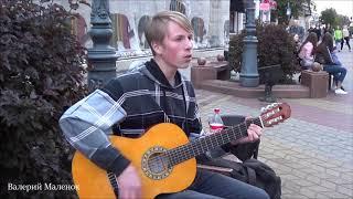 Красивая песня молодого брестского музыканта! Buskers! Street! Music! Song!