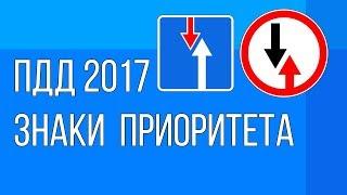 ПДД - Знаки приоритета 2017. Решаем билеты ПДД.(, 2017-11-15T04:00:01.000Z)