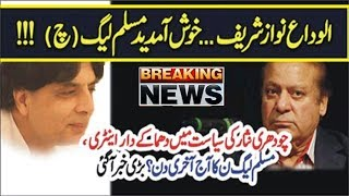 Chaudhry Nisar made a Strong and Dabbang Entry
