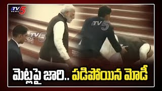 Modi Fell Down Video | PM Narendra Modi Fell on the Stairs of Ganga Ghat | Viral Video