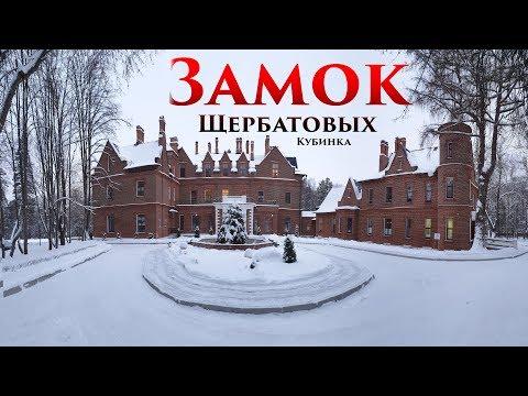 Откопанный замок в Кубинке. Усадьба Щербатовых. Санаторий им.Герцена