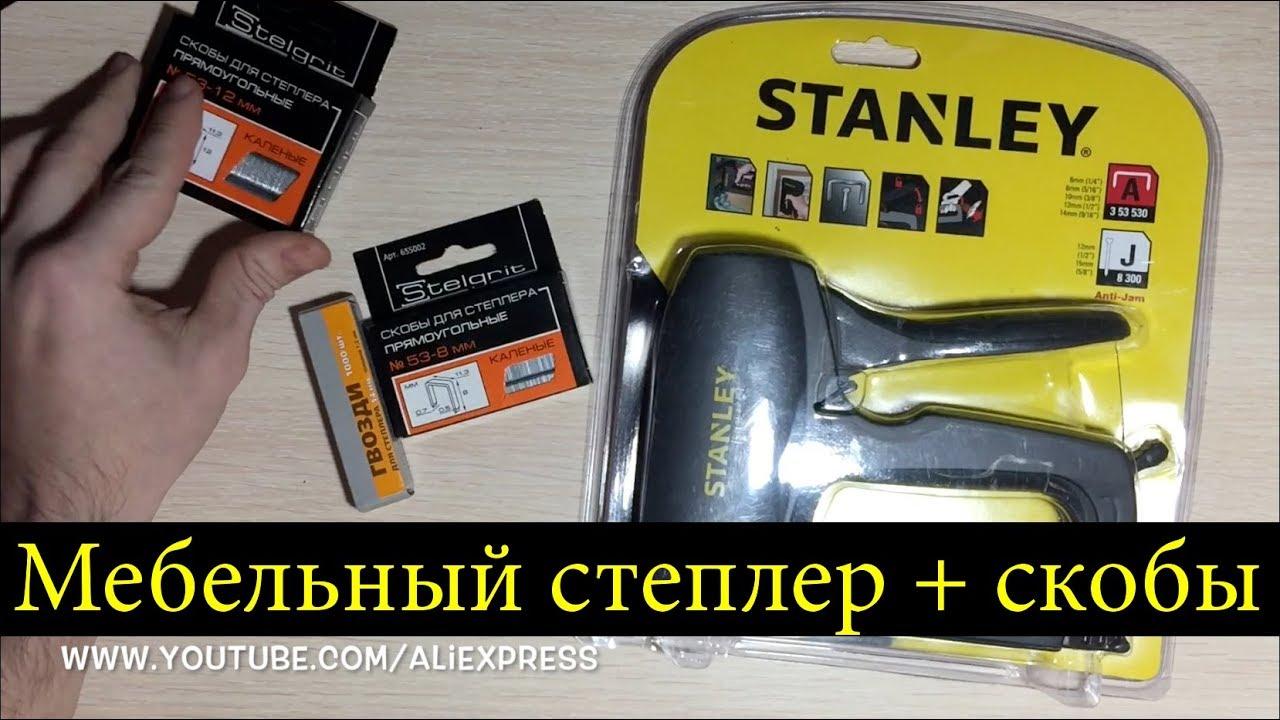 Покупайте cтеплеры по отличной цене с доставкой. Выбор из 2824 товара на zakupka. Com. Проверенные поставщики украины.