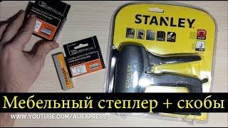 строительный степлер Stanley 6-TR35