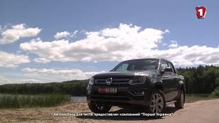 """""""АвтоПОЛИГОН"""" Volkswagen Amarok"""