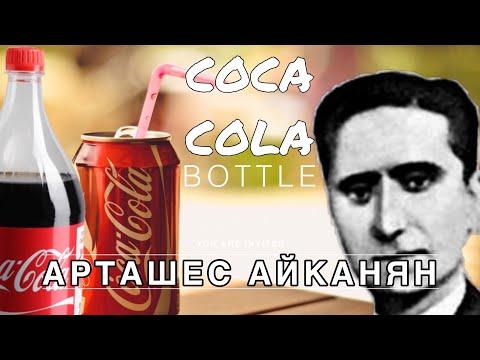 Бутылку Coca-Cola изобрёл армянин | Арташес Айканян